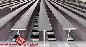 فروش آنلاین آهن