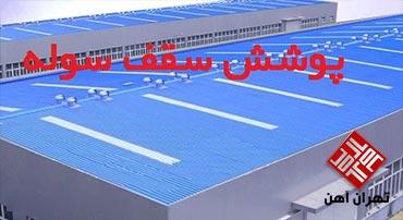 پوشش سوله برای سقف