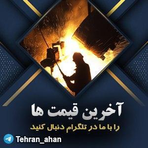 تلگرام تهران آهن