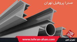 شرکت پروفیل تهران صدرا