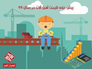 پیش بینی تیرآهن