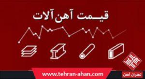 قیمت آهن آنلاین در تهران آهن