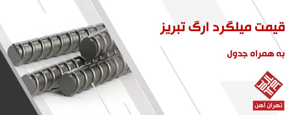 قیمت میلگرد ارگ تبریز در تهران آهن