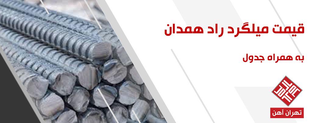 قیمت میلگرد راد همدان