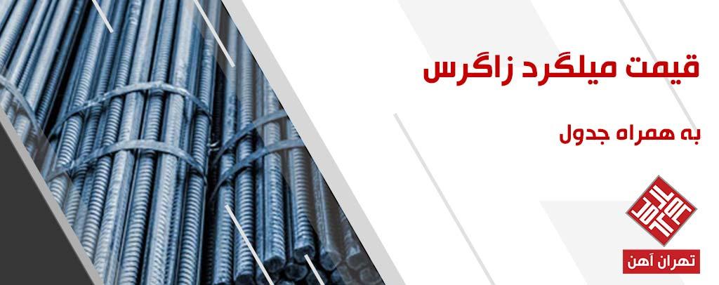 قیمت میلگرد زاگرس در تهران آهن