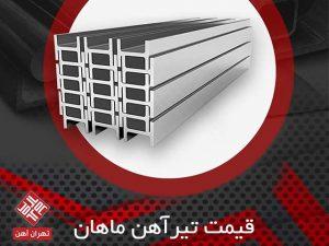 قیمت تیرآهن ماهان