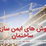 روش های ایمن سازی ساختمان