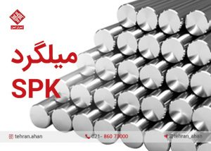 میلگرد spk + مشخصات فنی و ویژگی های فولاد spk در تهران آهن