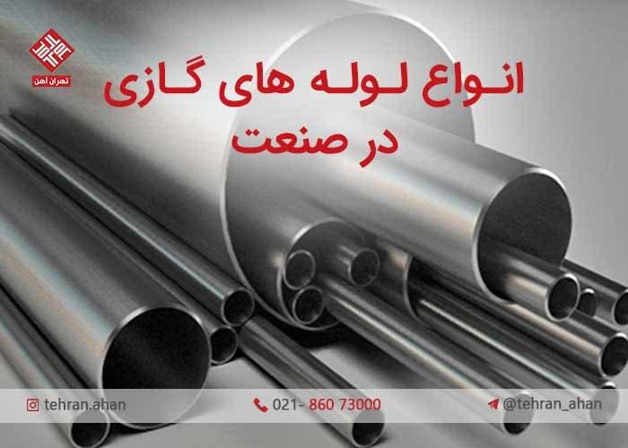 استفاده از لوله گازی در صنعت/ انواع لوله های انتقال گاز
