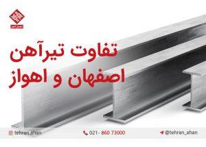 تفاوت تیرآهن اصفهان و اهواز در چی می باشد؟
